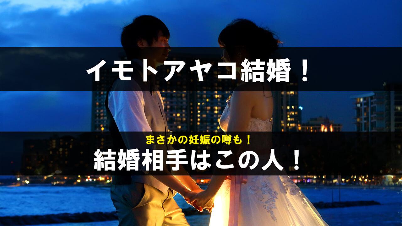 イモトアヤコ結婚