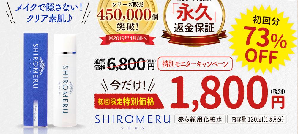 シロメルの公式サイトの価格