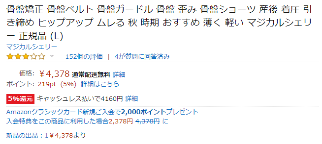 マジカルシェリーのAmazonの価格