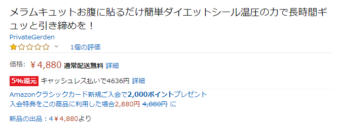 メラムキュットのAmazonの価格 (1)