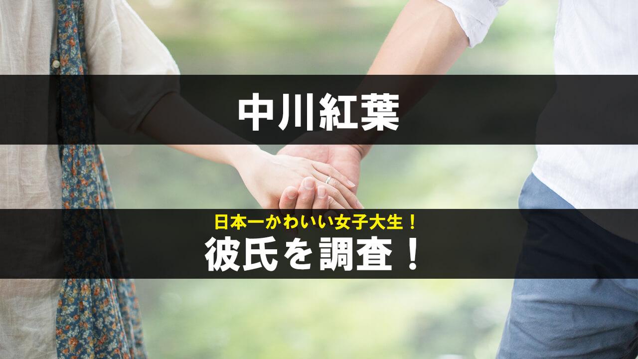 中川紅葉の彼氏