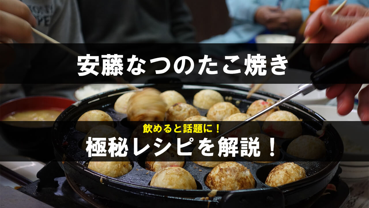 安藤なつのたこ焼きレシピ