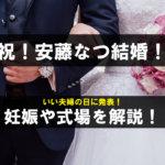 安藤なつの結婚