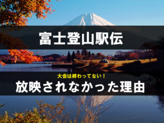 富士登山駅伝がテレビで放映されない理由