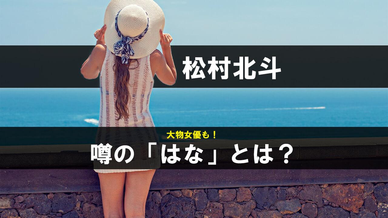 松村北斗の彼女