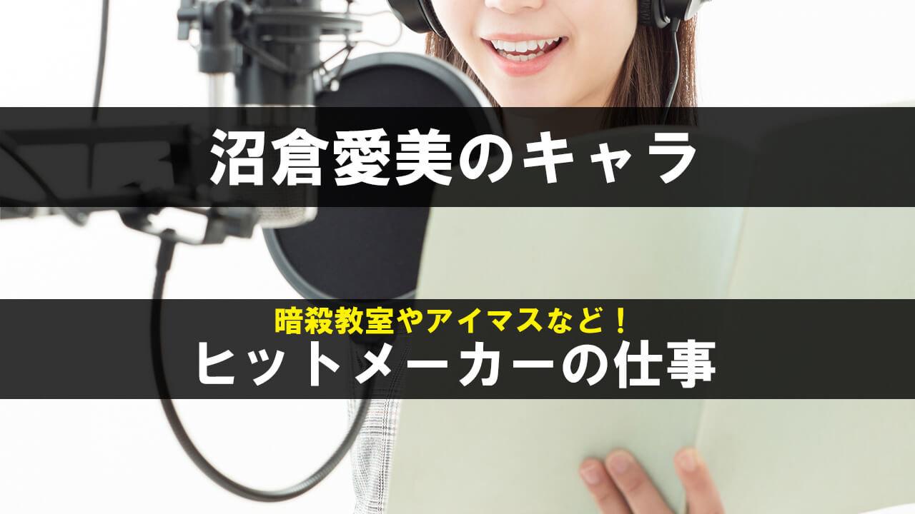 沼倉愛美のキャラ
