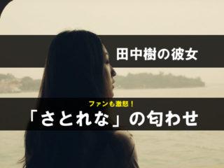 田中樹の彼女のさとれな