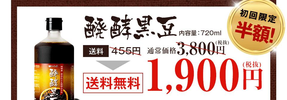 醗酵黒豆の公式サイトの価格