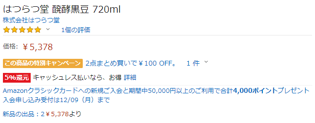 醗酵黒豆のAmazonの価格