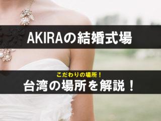 AKIRAの結婚式場はどこ