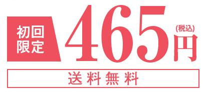 CUBIRE(クビレ)の公式サイトの価格