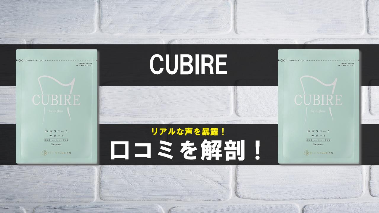 CUBIRE(クビレ)の口コミ