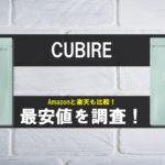 CUBIRE(クビレ)の最安値