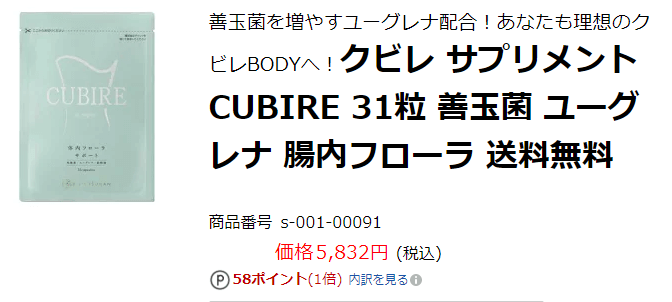 CUBIRE(クビレ)の楽天の価格