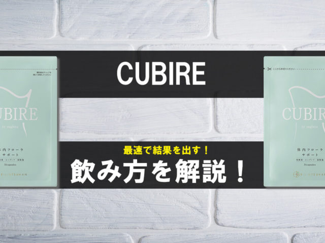 CUBIRE(クビレ)の飲み方