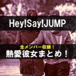Hey! Say!JUMPの熱愛彼女1