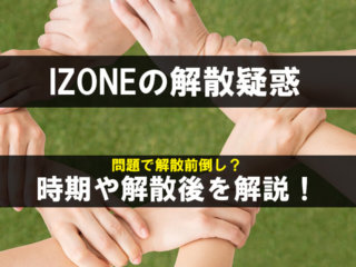 IZONEの解散