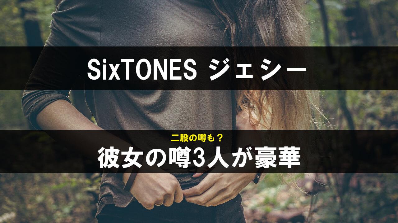 SixTONESジェシーの彼女