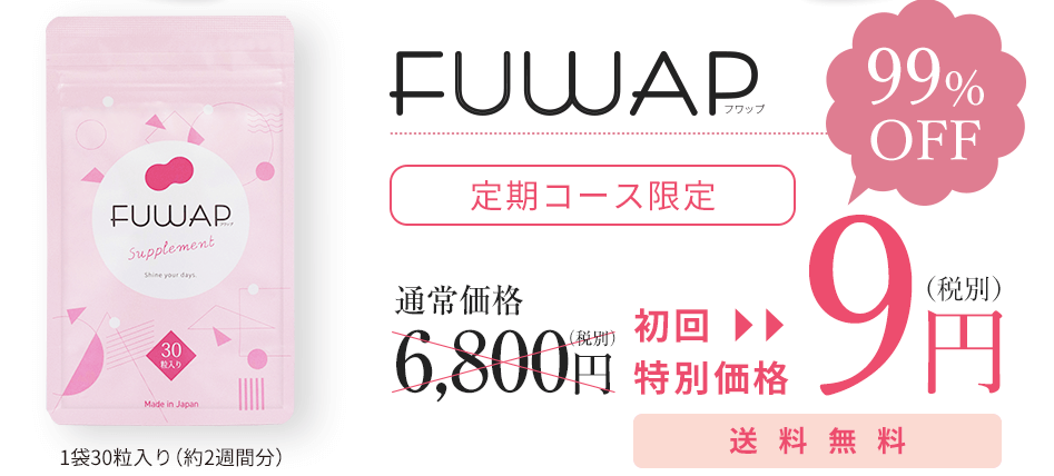 フワップの公式サイトの価格