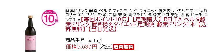 ベルタ酵素の楽天の価格