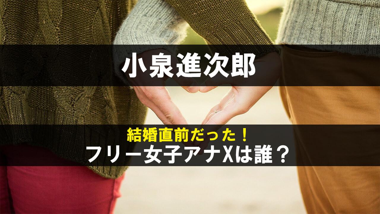 小泉進次郎とフリー女子アナウンサーX