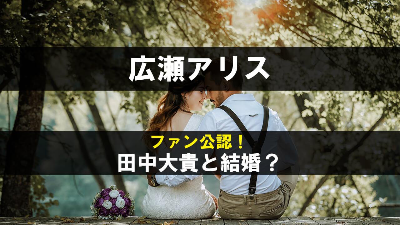 広瀬アリスと田中大貴が結婚するべき理由