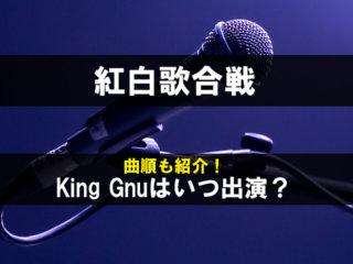 紅白歌合戦のKing Gnu(キングヌー)出演時間はいつ?