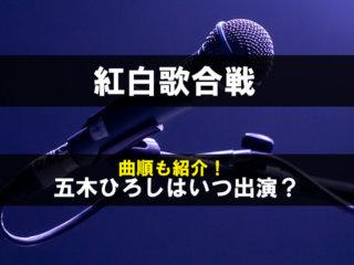 紅白歌合戦2019の五木ひろしの出演時間はいつ?