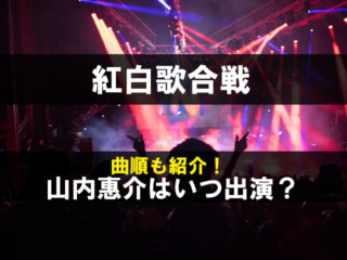 紅白歌合戦2019の山内惠介の出演時間はいつ何時?