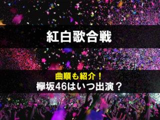紅白歌合戦2019の欅坂46の出演時間はいつ何時?