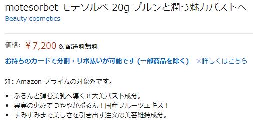 モテソルベのAmazonの価格
