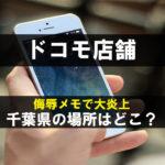 ドコモの千葉県の店舗の場所はどこ (1)