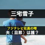 三宅雪子の夫(旦那)