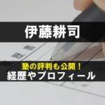 伊藤耕司の経歴やプロフィール