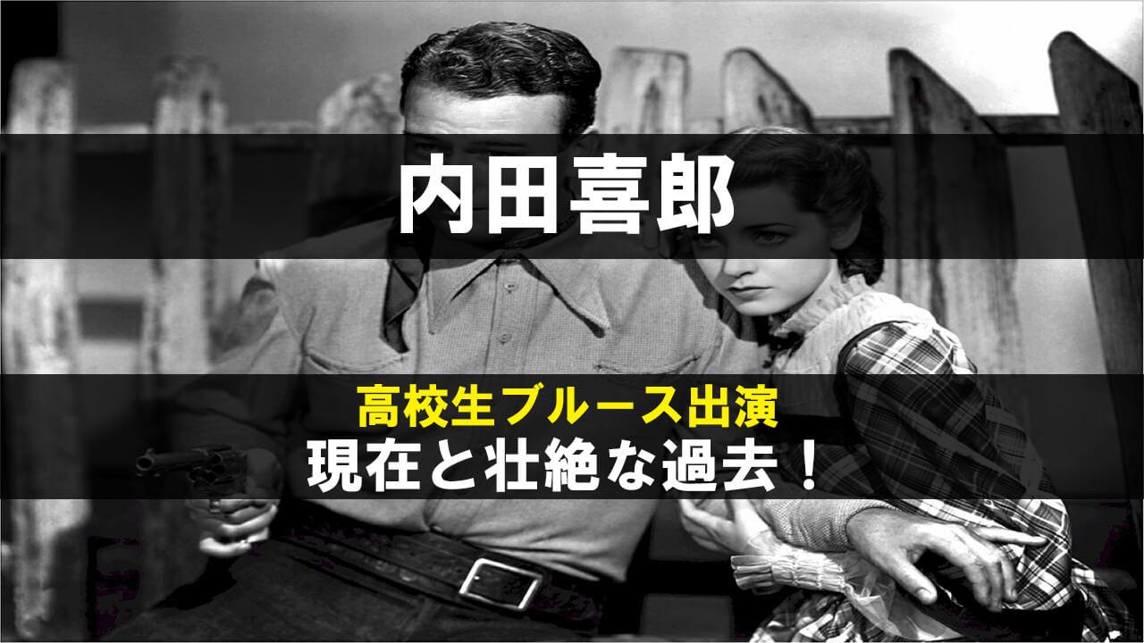 内田喜郎の今現在