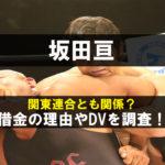 坂田亘の関東連合や借金の理由とDV (1)