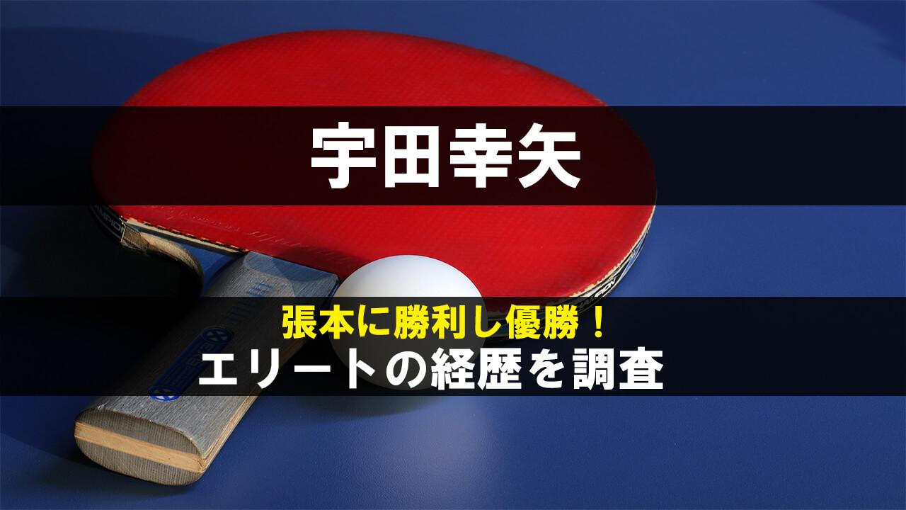 宇田幸矢の経歴やプロフィール