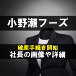 小野瀬フーズの社長