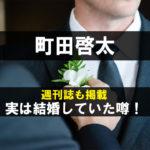 町田啓太の結婚相手