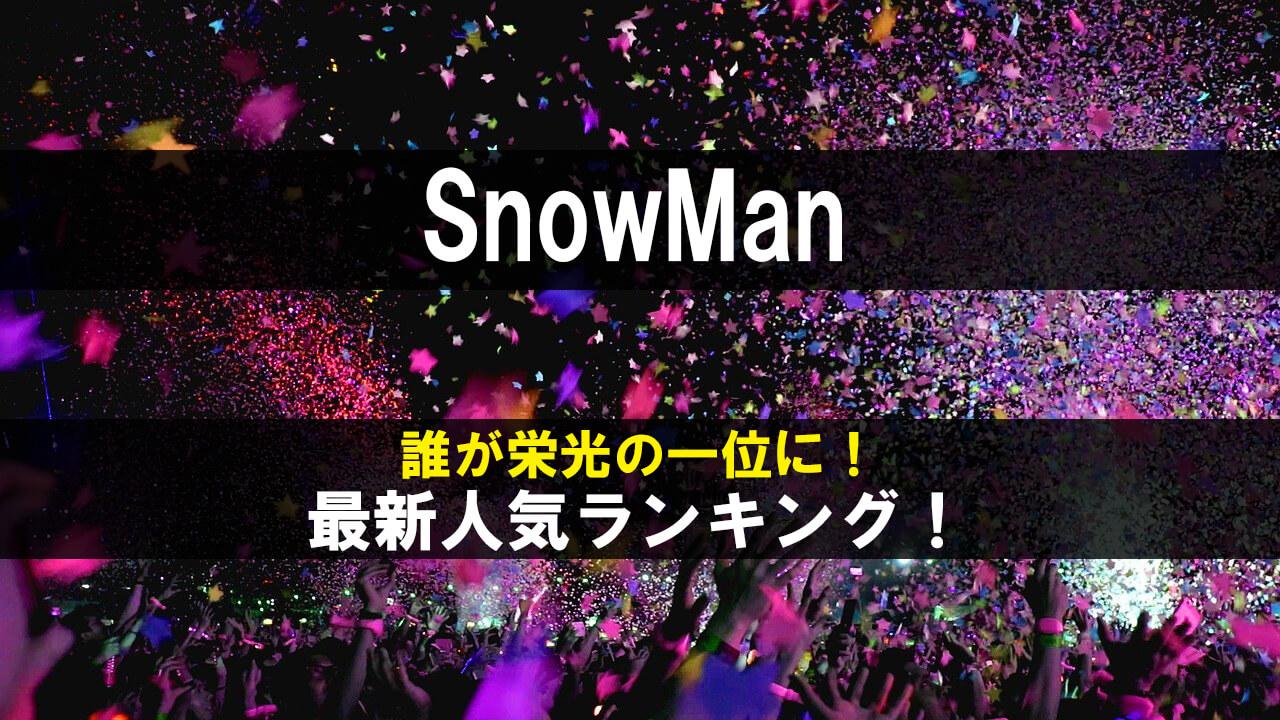 SnowManの人気順最新ランキング (1)